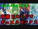 【#遊戯王】決闘之里!遊戯王OCGでデュエルリンクストーナメント(ルール説明)【#デュエルリンクス】