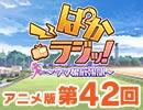 アニメ版第42回「ぱかラジッ!~ウマ娘広報部~」