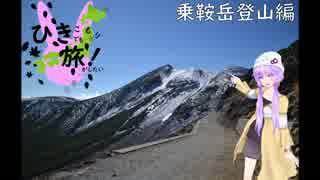 ひきこもりでも旅がしたい!第03話「乗鞍岳登山編」