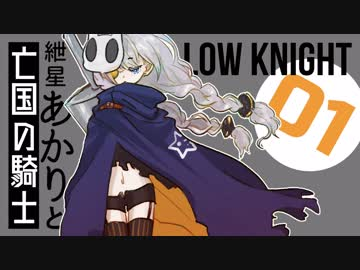 【 VOICEROID Commentary 】 Star Akari and Knight of the deceased country: 01 【 Hollow Knight 】
