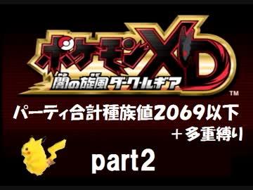 Pokemon XD live part 2 【 Straight adventurous ★ Total race value 2069 or less + multiple binding 】