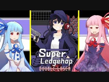 琴葉姉妹と川越弾幕アドベンチャー【Super Ledgehop: Double Laser】