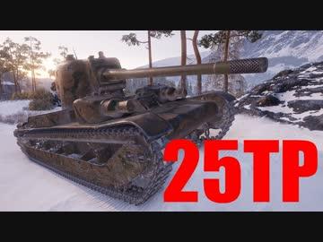 【WoT:25TP KSUST II】ゆっくり実況でおくる戦車戦Part491 byアラモンド
