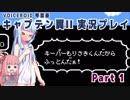 【キャプテン翼II(FC)】キーパーもりさきくんだからふっとんだぁ!Part1【VOICEROID実況】