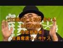 拉致被害者全員奪還ツイキャス 2019年01月20日放送分年ゴロ画伯こと松村 宏さん コメント付き