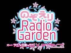 【第06回】RADIOアニメロミックス ラブラ