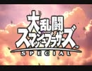 【スマブラ20周年記念】スマブラSP アニメOP風MAD