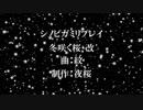 【シノビガミリプレイ】冬咲く桜・改 OP