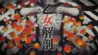 『乙女解剖』を歌わせていただいたキノトチャン thumbnail