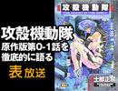 #265表 岡田斗司夫ゼミ『攻殻機動隊』講義~漫画版第0-1話を徹底的に語る