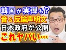 【衝撃】韓国がレーダー照射後の準備もしていた!日本「音と反論声明文を公開する!」→韓国軍「やめろー!」海外の反応 最新まとめ速報【KAZUMA Channel】