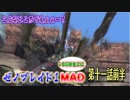 【完全版MAD】 ゼノブレイド×ゼノブレイド2 ダンバンvsムムカ 決戦!