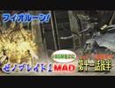 【完全版MAD】 ゼノブレイド×ゼノブレイド2 ネメシスVSエギル戦!