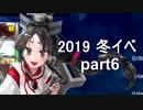【艦これ 実況】2019冬イベ 邀撃!ブイン防衛作戦 part6 E3...