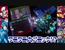 【実況】ロックマンX2~ワニワニ大パニック!?~part2