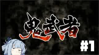 【鬼武者 リマスター】あおむしゃ #1【VOICEROID実況】