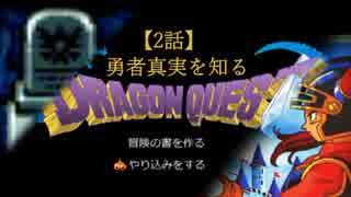 【実況】MAXやり込みドラゴンクエストⅠ【2話:勇者真実を知る】