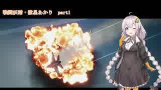 【ACE7】戦闘妖精・紲星あかり part1【紲星あかり】
