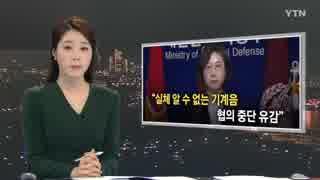 日本 防衛省「レーダー照射の証拠音声公表し韓国との協議打ち切り」表明