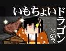 【Minecraft実況】いもちょいドラゴン その3