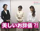 【ダイジェスト】佳村はるかのマニアックデート#24 出演:佳村はるか・金子真由美