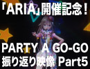 【ARIA開催記念!】PARTY A GO-GO振り返り映像パート5「オツキミリサイタル」【IA OFFICIAL】