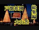 世界遺産!!2017戸畑祇園大山笠総集編!!
