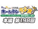 【第198回】れい&ゆいの文化放送ホームランラジオ!
