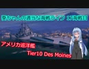 【WoWs】葵ちゃんの適当な海戦ライフ 17海戦目 Des Moines