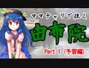 【ゆっくり日本探訪】由布院をママチャリで目指す!!【Part 1 - 予習編】