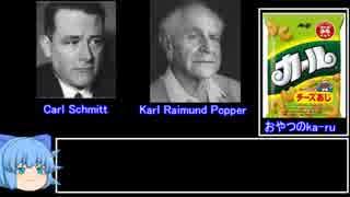 カール・シュミット先輩の友敵理論における反証可能性-社会科学における理論-