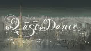 「ラストダンス」を歌ってみた【なむか