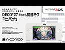 DECO*27 feat.初音ミク「ヒバナ」/ ニンテンドー3DSテーマ ニコニコアレンジ