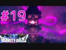 【GRAVITY DAZE2】重力を操る少女の物語#19 グラビティデイズ2