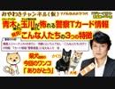 青木理さんと玉川徹さんが怖れる警察Tカード情報。韓国人ジャーナリストのポロリ|みやわきチャンネル(仮)#341