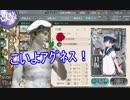 【実況】穢なき漢の初体験【艦これ】冬イベント終了!