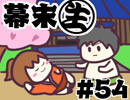 第71位:[会員専用]幕末生 第54回(幕末格闘ゲームツクール)