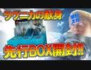 【開封大好き】「ラヴニカの献身」BOX開封!【MTG】