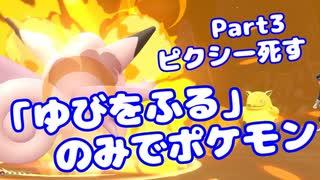 【ピカブイ】「ゆびをふる」のみでポケモン【Part03】(みずと)