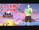 □■スマブラSP チーム乱闘でネット対戦part3【姉弟実況】