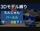 【3Dモデル縛り】あの超有名海外企業からメールが届いた?!【ポケモンUSUM #30】