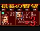 SFC版「信長の野望-武将風雲録」レトロフリークで天下統一【弟ひとり実況】#3