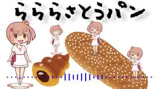 らららさとうパン【全部CeVIO】