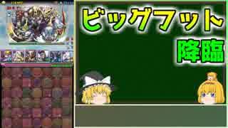 【パズドラ】レアガチャ禁止!!裏・闘技
