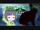 【Overdungeon】本日のバーサーカーソウル〜巨大ウサギを添えて〜【VOICEROID実況】