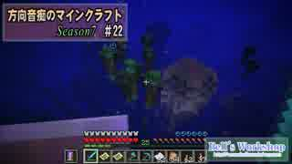 【Minecraft】 方向音痴のマインクラフト Season7 Part22 【ゆっくり実況】
