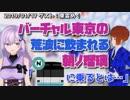 【朝ノ姉妹】バーチャル東京の荒波に飲まれる朝ノ瑠璃