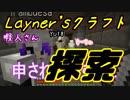 【Layner'sクラフト】エンドポータル周辺の探索&討伐準備【part18】