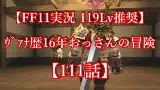 【FF11実況 119レベル推奨】ヴァナ歴16年おっさんの冒険【111話】