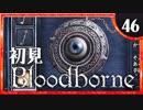 卍【実況】今日のブラッドボーン_46